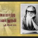 Sri Sivan SAR Jayanthi 2021 – YATHA SAKTHI ARCHANI: July to September 2021
